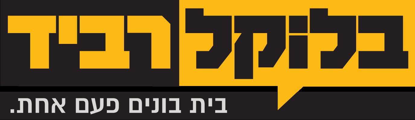 בלוקל-רביד